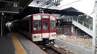 近鉄大和西大寺駅で1252系VE63編成試運転列車の発車シーン(2021年1月11日月曜日)携帯電話で撮影