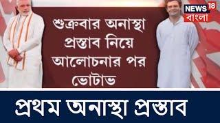 Latest news :   Modi সরকারের বিরুদ্ধে প্রথম অনাস্থা প্রস্তাব