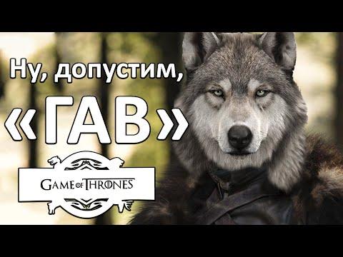 [2] ГРЕШНЫЙ обзор - Игра Престолов 3 сезон /ляпы/сюжет/