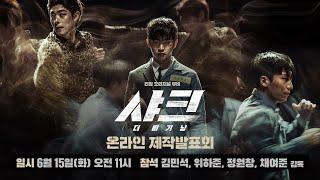 [샤크 : 더 비기닝] 온라인 제작발표회