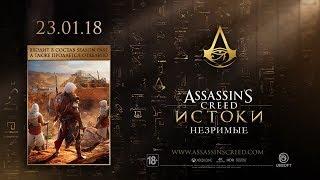 Трейлер Assassin's Creed: Истоки. НЕЗРИМЫЕ 2018