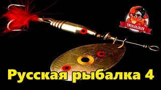 Русская рыбалка 4 озеро Янтарное Новая для меня точка