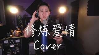 "JJ Lin - 修煉愛情 ""Practice Love"" Jason Chen Cover"
