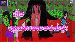 រឿងព្រេងខ្មែរ-រឿងខ្មោចតាមលងដល់ផ្ទះ|Khmer Legend-The ghosts follow till arrive home