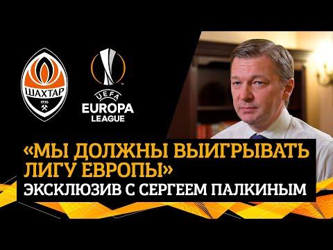 FC Shakhtar Donetsk: Какая задача Шахтера в Лиге Европы? Комментарий Сергея Палкина после жеребьевки 1/16 финала турнира