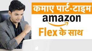 Earn 120-140 Rs Per Hour Part-time Money With Amazon Flex | Amazon Flex Parcel Delivery System