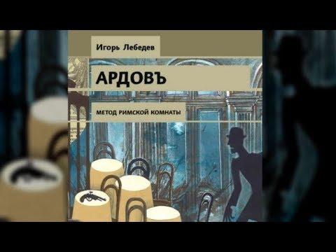 Ардовъ | Игорь Лебедев (аудиокнига)