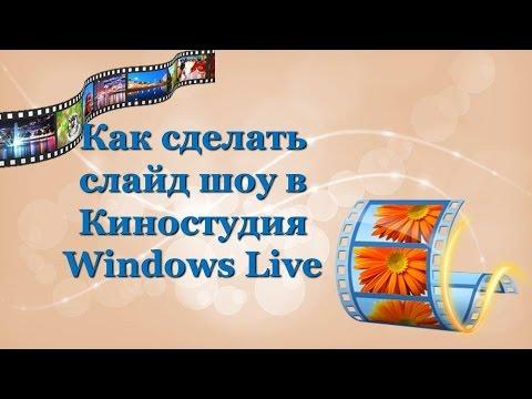 Как создать слайд шоу  Как сделать видео из фотографий и картинок  Киностудия Windows Live