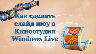 Как создать слайд шоу  Как сделать видео из фотографий и картинок  Киностудия Windows Live(https://vk.com/samburgvideo Урок о том, как создать красивый видеоролик/слайд-шоу из картинок или фотографий. Программа..., 2016-02-29T16:25:12.000Z)