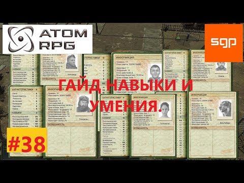 ATOM RPG #38 ГАЙД  НАВЫКИ И УМЕНИЯ КАДЕТА, ГЕКСОГЕНА, АЛЕКСАНДРА, ДЖУЛЬБАРСА, ФИДЕЛЯ, ГЮЛЬЧАТАЙ.
