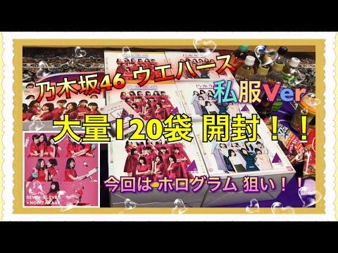 【大量購入】乃木坂46 ウエハース 『私服Ver』 を購入したので開封してみた!!「生写真 なし」