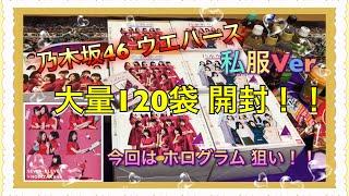 【大量購入】乃木坂46 ウエハース 『私服Ver』 を購入したので開封してみた!!「生写真 なし」 乃木坂46 検索動画 13