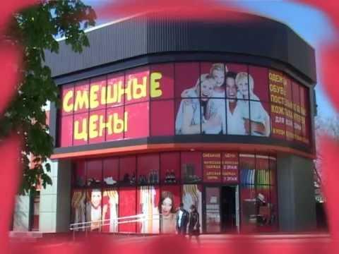 Смешные цены, Москва