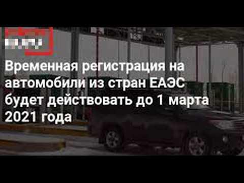 Временная Регистрация на Автомобили из Стран ЕАЭС Будет Действовать до 1 марта 2021 года