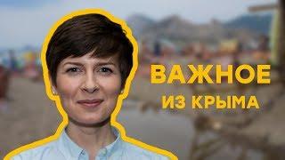 Последний крымский нелегал   Важное из Крыма