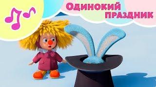 Одинокий праздник 🎉Караоке для детей 🎙Маша и Медве...