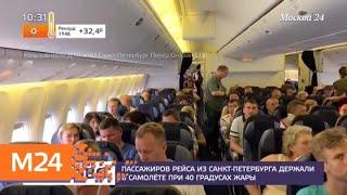 Смотреть видео В Пулкове пассажиров держали в самолете в 40-градусную жару - Москва 24 онлайн