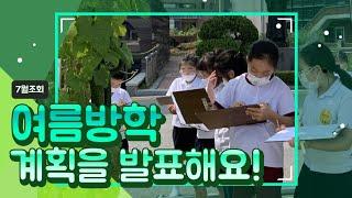 [방송조회] 여름방학 계획 발표