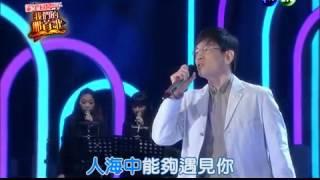 殷正洋 - 人海中遇見你 @華視 我們的那首歌(2014.2.15)