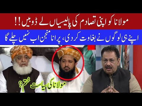 Party members are angry with Maulana: Rana Azeem | 13 February 2020 | 92NewsHD