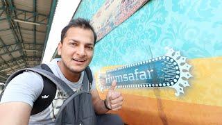 Humsafar Express | आम आदमी की लक्ज़री ट्रैन