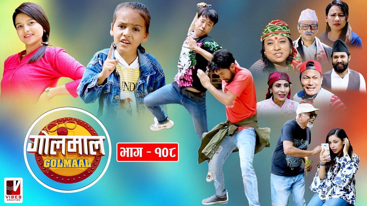 Golmaal | Episode-108 | एलिसको भयानक खेलमा म्याकुरी !! | 6 July 2020 | Golmaal Nepali Comedy Serial