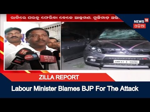 Bargarh: Attack on Odisha Minister Susant Singh's brother & 3 others | ZILLA REPORT |
