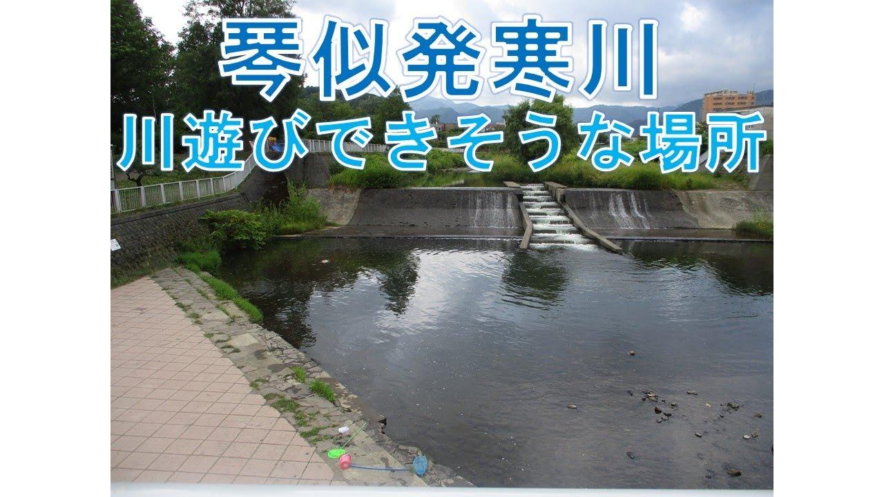 札幌市西区の琴似発寒川で川遊びできそうな場所を探してみた ...