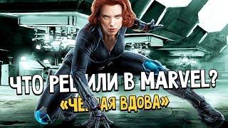 «Чёрная вдова» - Сольный фильм или сериал? Как решили в Marvel? Новые слухи и подробности.