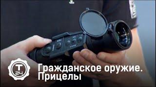 Прицелы   Гражданское оружие   Т24
