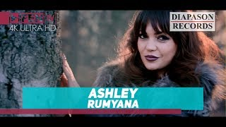 ASHLEY - Rumyana / АШЛИ - Румяна