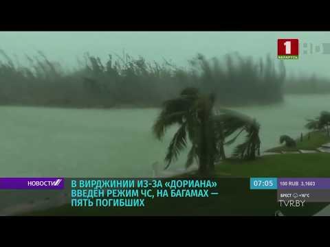 """В Вирджинии из-за урагана """"Дориан"""" введен режим ЧС"""