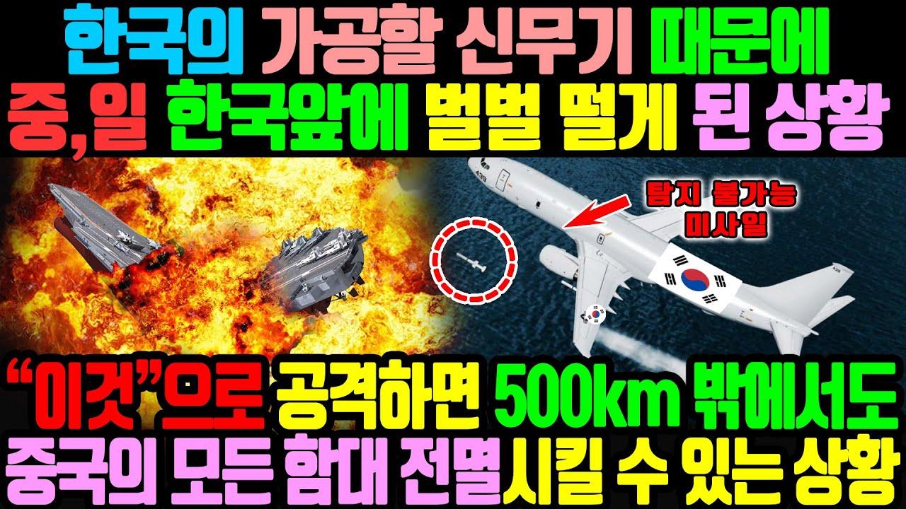 한국, 가공할 신무기 도입으로 이제 중국, 일본의 모든 함대 박살낼 수 있게 됐다