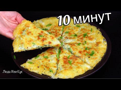 КАРТОФЕЛЬНАЯ ЛЕПЕШКА с луком и яйцом ЛУЧШИЙ ЗАВТРАК за 10 минут для всей семьи Люда Изи Кук лепешки