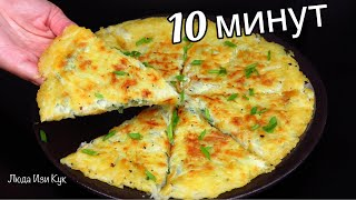 POTATO PANCAKES with onions in 10 minutes recipe WITHOUT FLOUR