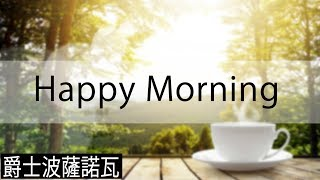 Happy Morning || 爵士樂在咖啡館 ! ☕爵士音樂的一個好工作日   早上咖啡館音樂
