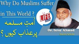 Ummat-e-Muslimah Par Azab Kiyoon ? By Dr. Israr Ahmad, Islamic Scholar In Urdu | Life Skills TV