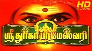 Tamil Full Movie | Sri Durga Parameshwari