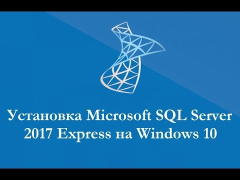 Установка Microsoft SQL Server 2017 Express на Windows 10