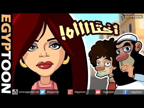 أختاه - حكاية المرأة المصرية مع الحجاب