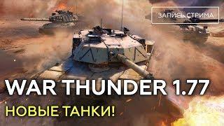 🔴 [ЗАПИСЬ] War Thunder. Обновление 1.77 — Искра, буря, безумие!