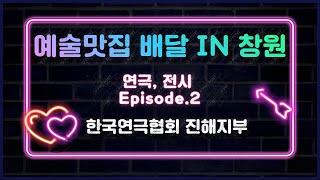 예술맛집 배달 IN Changwon - 한국연극협회 진…