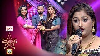 Na Gayathri Da! Anniyar Rekha Krishnappa Terrific Moment  | Galatta Nakshatra Awards