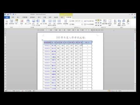TQC WORD 2010 304 入學成績單 (有聲錄製)