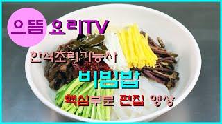 한식조리기능사 실기 비빔밥
