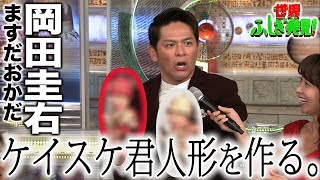 お笑いコンビ:アイデンティティが『世界ふしぎ発見!』のヒトシ君&ス...