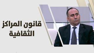 وفاء بني مصطفى وخالد عويمر - قانون المراكز الثقافية