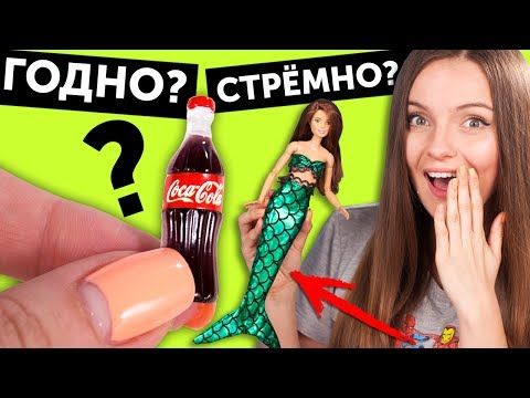COCA-COLA FOR DOLLS🌟Good or bad? #6: Checking goods from AliExpress | Shopping | Haul