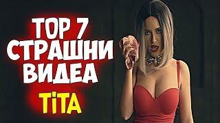 TOP 7 СТРАШНИ ВИДЕА С ТИТА