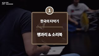 SORIPERCUSSION 2021 Online Workshop - Korean Percussion(2) Kkwaenggwari&Soribuk